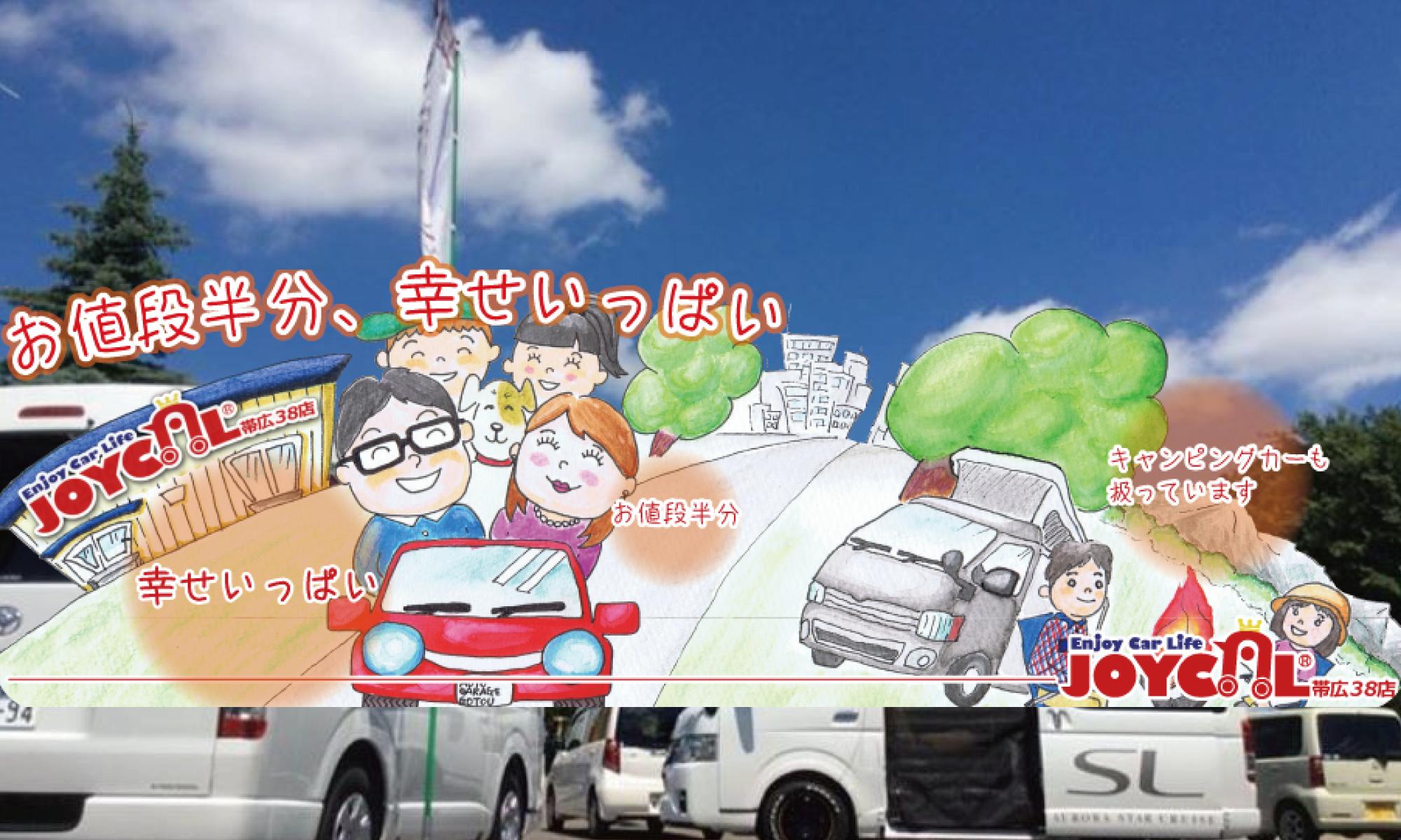 ジョイカル帯広38店